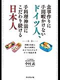 食事作りに手間暇かけないドイツ人、手料理神話にこだわり続ける日本人 共働き家庭に豊かな時間とゆとりをもたらすドイツ流食卓術 (地球の歩き方BOOKS)