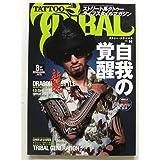 TATTOO TRIBAL (タトゥー・トライバル) VOL.14 2004年 08月号 [雑誌]