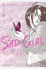 SAD GiRL (トーチコミックス) Kindle版