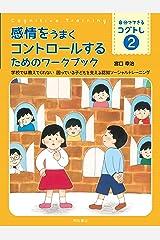 感情をうまくコントロールするためのワークブック――学校では教えてくれない 困っている子どもを支える認知ソーシャルトレーニング 自分でできるコグトレ Kindle版
