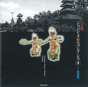 バリ島トゥンジュク村のゴング・レコ II [舞踊篇]