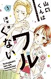 山口くんはワルくない(3) (別冊フレンドコミックス)
