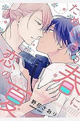 ためいきの春に恋の夏(5) (arca comics) Kindle版