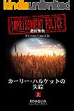 懲役警察 A Crime Case File カーリー・ハルケットの失踪(上)