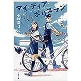 マイ・ディア・ポリスマン (祥伝社文庫)