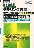 [改訂版] UMLモデリング技能認定試験<入門レベル(L1)>問題集 -UML2.0対応