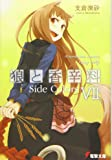 狼と香辛料VIISide Colors (電撃文庫)
