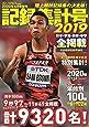 記録集計号2019 (陸上競技マガジン2020年4月号増刊)