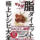 """ガチ速""""脂""""ダイエット 極上レシピ大全"""