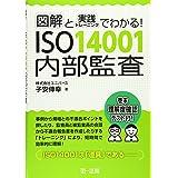 図解と実践トレーニングでわかる! ISO14001内部監査