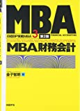 MBA財務会計 第2版 (日経BP実戦MBA)