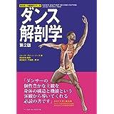 ダンス解剖学 第2版 (新スポーツ解剖学シリーズ)