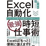 Excel自動化[最強]時短仕事術 マクロ/VBAの基本&業務効率化の即効サンプル (IT×仕事術)