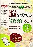 脳を鍛える「音読・漢字」60日2 (川島隆太教授の毎日楽しむ大人のドリル)