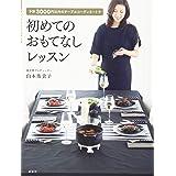 初めてのおもてなしレッスン 予算3000円以内のテーブルコーディネートで (講談社の実用BOOK)