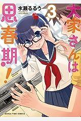 大家さんは思春期! 3巻 (まんがタイムコミックス) Kindle版