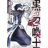 黒の召喚士 6 (ガルドコミックス)