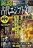 新説! 古代エジプト文明 最新版 (TJMOOK)