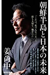 朝鮮半島と日本の未来 (集英社新書) Kindle版