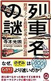 列車名の謎 鉄道ファンも初耳の「名・珍列車」伝説 (イースト新書Q)