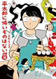 平太郎に怖いものはない 前編 (torch comics)