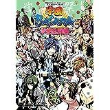 戦国BASARAシリーズ オフィシャルアンソロジーコミック 学園BASARA ~学祭乱闘編~ (電撃コミックスEX)