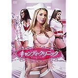 キャンディ・クリニック [DVD]