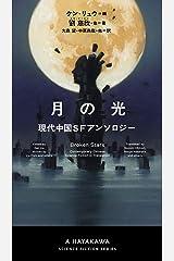 月の光 現代中国SFアンソロジー (新☆ハヤカワ・SF・シリーズ) Kindle版