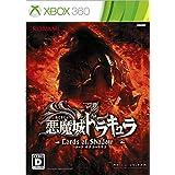 悪魔城ドラキュラ Lords of Shadow 2 - Xbox360