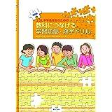 JSL中学高校生のための教科につなげる学習語彙・漢字ドリル 英語版