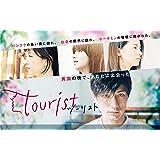 【Amazon.co.jp限定】tourist ツーリスト Blu-ray BOX(L版ブロマイド1枚付)