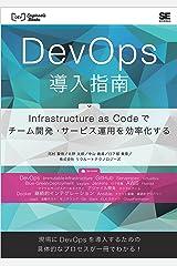 DevOps導入指南 Infrastructure as Codeでチーム開発・サービス運用を効率化する Kindle版