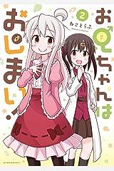 お兄ちゃんはおしまい!: 2 (REXコミックス) Kindle版
