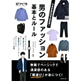 男のファッション 基本とルール