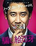 【Amazon.co.jp限定】騙し絵の牙 Blu-ray豪華版(特典DVD付)(非売品プレスシート付き)