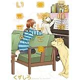 兄の嫁と暮らしています。 8巻 (デジタル版ヤングガンガンコミックス)