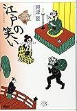 江戸の笑い (21世紀版・少年少女古典文学館 第23巻)