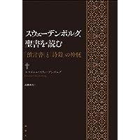スウェーデンボルグ、聖書を読む——「預言書」と「詩篇」の神髄