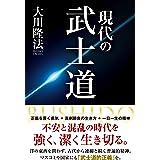 現代の武士道 (OR BOOKS)