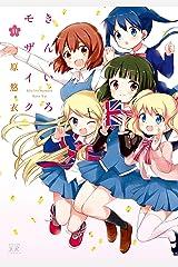 きんいろモザイク 11巻 (まんがタイムKRコミックス) Kindle版