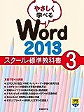 やさしく学べる Word 2013 スクール標準教科書 3