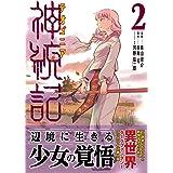 神統記(テオゴニア)(コミック)2 (PASH! コミックス)