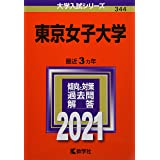 東京女子大学 (2021年版大学入試シリーズ)