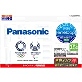 パナソニック(Panasonic) eneloop(エネループ)ファミリーセット 単3形4本/単4形4本 単1形スペーサ…