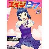 エイジ'87 2 (2巻) (ヤングキングコミックス)