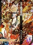 絵巻水滸伝 第二部 第五巻 招安篇5