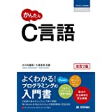 かんたん C言語[改訂2版] プログラミングの教科書