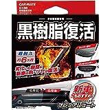 カーメイト 車用 コーティング剤 黒樹脂復活 プレミアムコート 6か月耐久 劣化防止 8ml C136