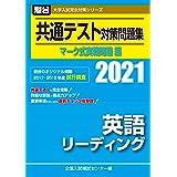 共通テスト対策問題集 マーク式実戦問題編 英語リーディング 2021 (大学入試完全対策シリーズ)