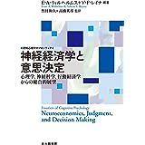 神経経済学と意思決定: 心理学,神経科学,行動経済学からの総合的展望 (認知心理学のフロンティア)